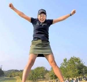 ヤマハレディース葛城で逆転優勝し、青空をバックに大の字ジャンプで喜んだ成田美寿々は、
