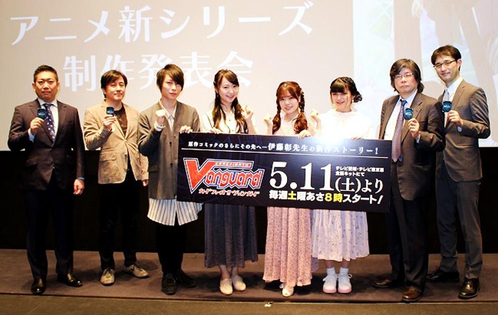 「カードファイト!! ヴァンガード」制作発表会(C)Project Vanguard2019/Aichi Television