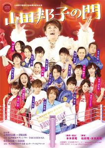芸能生活40周年記念公演「山田邦子の門」