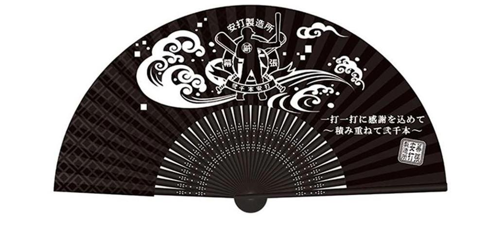 販売されるロッテ・福浦安打製造所扇子