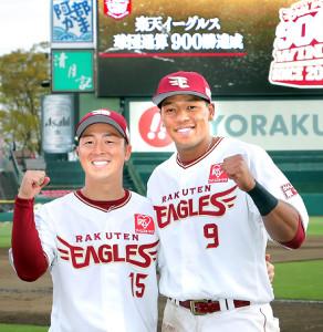 球団900勝のヒーローとなった美馬(左)とオコエがポーズを決める(カメラ・佐々木 清勝)