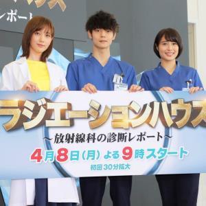 「ラジエーションハウス」出演の(左から)本田翼、窪田正孝、広瀬アリス