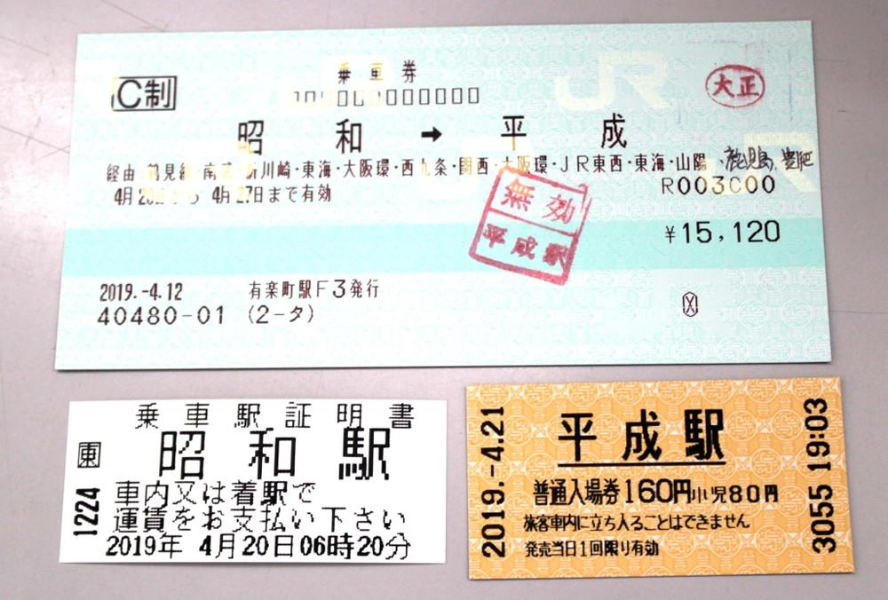 2日間かけて神奈川から熊本まで列車を乗り継いだ「昭和発、大正経由、平成着」のきっぷ