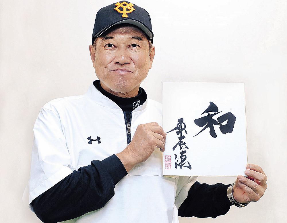 令和への思いを色紙に書いた原辰徳監督