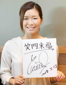 17年2月、色紙に「笑門来福」と記した藤田光里