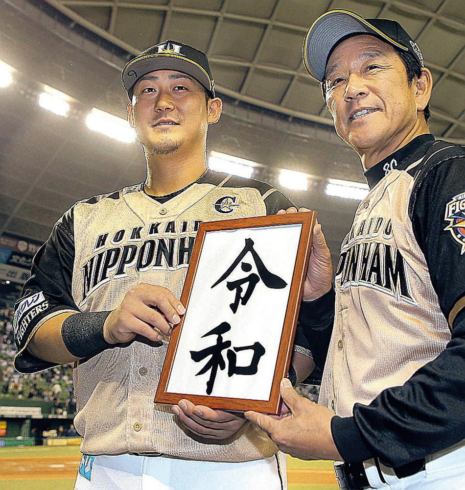 令和初勝利の中田(左)と栗山監督