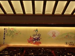 7代目尾上丑之助初舞台。祝幕は宮崎駿監督が手掛けた。牛若丸と弁慶をデザインしたもの