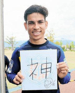 「神」と記した色紙を持つ甲府のブラジル人FWドゥドゥ