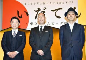 2017年4月の「いだてん」制作発表会見で笑顔を見せる(左から)阿部サダヲ、中村勘九郎、宮藤官九郎氏