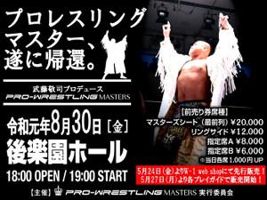 8・30後楽園で開催の「プロレスリング・マスターズ」