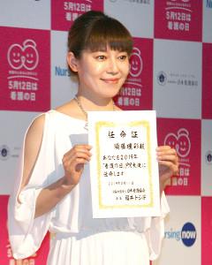 「看護の日」のPR大使就任式に出席した須藤理彩