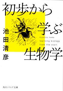 池田清彦著「初歩から学ぶ生物学」