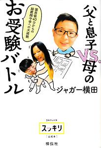 ジャガー横田著「父と息子VS.母のお受験バトル 偏差値40台からの超難関中学への大挑戦」