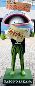 売却されたロッテ・謎の魚の等身大ボブルヘッド人形