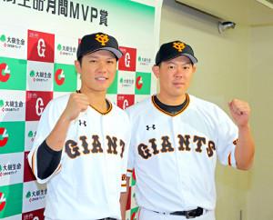 3、4月度の月間MVP賞を受賞しガッツポーズする山口(右)と坂本勇