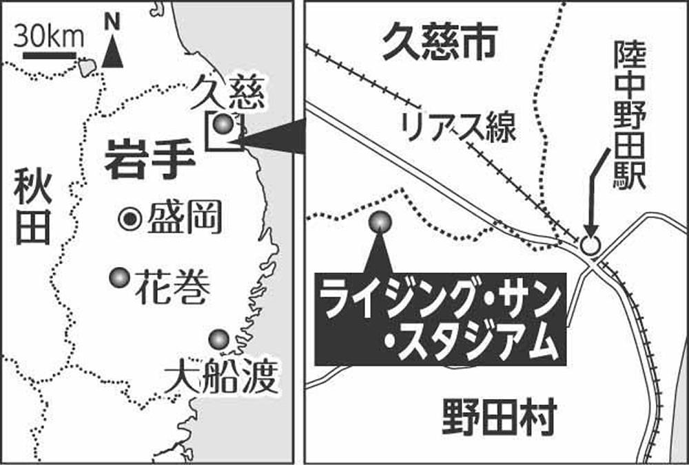 岩手・野田村の場所とライジング・サン・スタジアム