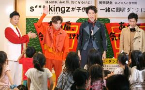 都内で踊る絵本「あの扉、気になるけど」の発売イベントを行った「s**t kingz」の(左から)shoji、kazuki、NOPPO、Oguri