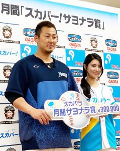 3、4月度「スカパー!サヨナラ賞」を受賞した中田(左)とスカパー!プロ野球PRアンバサダーの倉持明日香