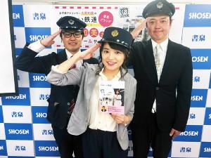 「女子鉄アナウンサー久野知美のかわいい鉄道」を出版した久野知美アナ(中央)
