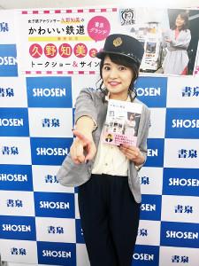 「女子鉄アナウンサー久野知美のかわいい鉄道」を出版した久野知美アナ