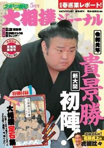 「大相撲ジャーナル」夏場所展望号