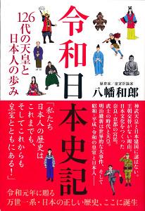 八幡和郎著「令和日本史記 126代の天皇と日本人の歩み」