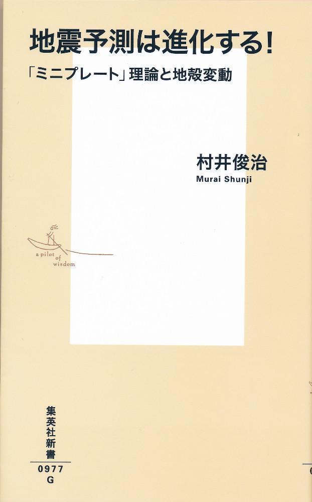 村井俊治著「地震予測は進化する! 『ミニプレート』理論と地殻変動」