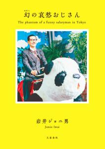 岩井ジョニ男著「幻の哀愁おじさん」
