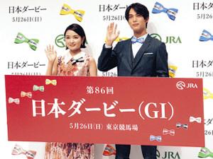 第86回日本ダービーPR発表会に出席した中川大志、葵わかな