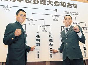 初戦でセンバツ出場校同士の激突に燃える札幌第一・大平主将(左)と札幌大谷・飯田主将