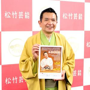 ベトナム、カンボジアで3年ぶりの海外公演を行うことを発表した桂小春団治