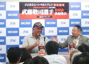 トークイベントを行った武藤敬司(右はスポーツ報知の福留記者)