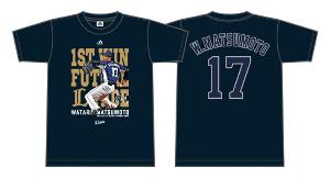 初先発初勝利を挙げた松本航の記念Tシャツ。