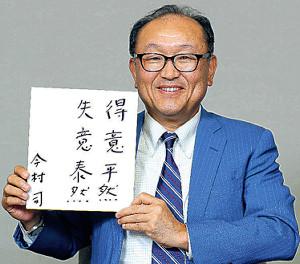 色紙に記した座右の銘を見せる今村新社長