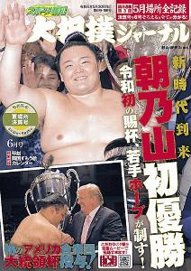 大相撲ジャーナル6月号表紙