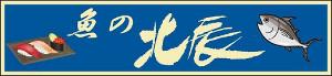ロッテの本拠地ZOZOマリンの一塁側ベンチ上に設置される「北辰水産」の広告看板
