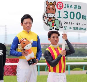 JRA通算1300勝を挙げた川田将雅騎手(左)