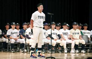 大学野球選手権の開会式で主将あいさつをする東洋大・佐藤都