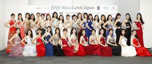 都内で行われた「2019ミス・アース・ジャパン日本大会」のファイナリスト発表会に出席したファイナリスト33人