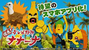 (C)studio crocodile・テレビ東京/「テレビ野郎ナナ―ナ」製作委員会