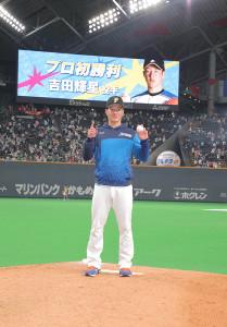 プロ初登板初勝利を挙げウイニングボールを手にマウンド上で笑顔を見せる吉田