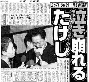 「たけし泣き崩れる」の見出しで母・さきさんの通夜の様子を報じた99年8月25日の「スポーツ報知」芸能面。北野監督にマイクを向ける武藤まき子さんも16年に亡くなった