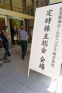 阪急阪神ホールディングスの株主総会が開かれた大阪市内の会場