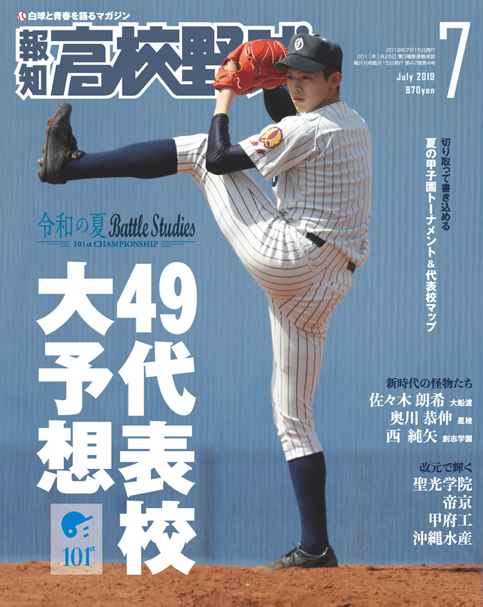 報知高校野球7月号の表紙は大船渡の佐々木朗希投手
