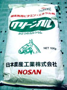 禁止薬物が検出された競走馬用ビタミン、ミネラル剤「グリーンカル」(画像はJRA提供)