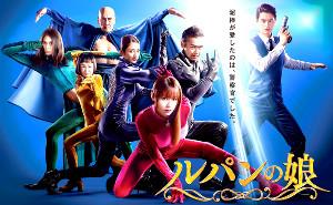 「ルパンの娘」ポスタービジュアルの(左から)栗原類、どんぐり、麿赤兒、小沢真珠、深田、渡部篤郎、瀬戸康史