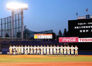 東都大学野球は1日3試合となり、春季リーグでは第3試合をナイターで実施した