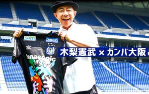 自身がデザインしたG大阪ユニホームを手にする木梨憲武氏