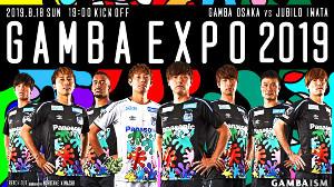 木梨氏デザインの限定ユニホームを着用したG大阪の選手たち