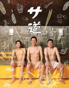 サウナをテーマにしたドラマ「サ道」に出演する(左から)磯村勇斗、原田泰造、三宅弘城(c)「サ道」製作委員会